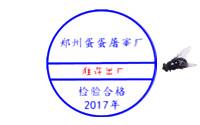 02月03日郑州天气2017年
