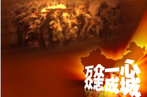 512汶川地震8周年祭