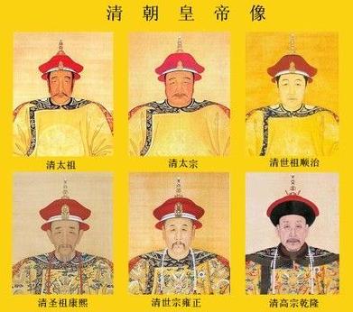 大清皇帝列表