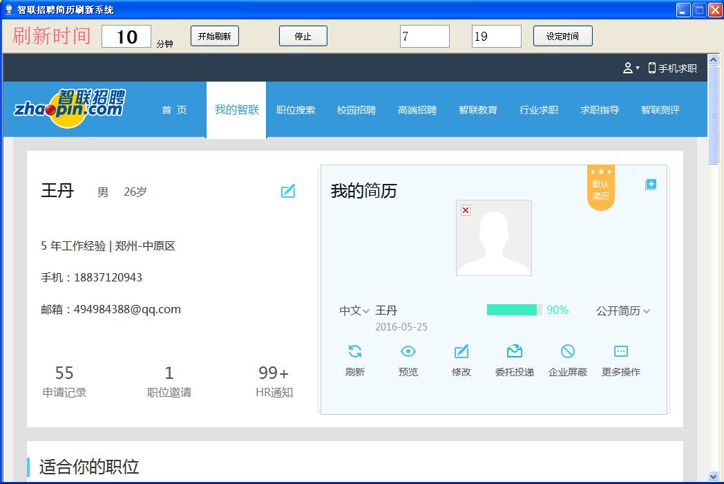 智联招聘网站自动刷新系统