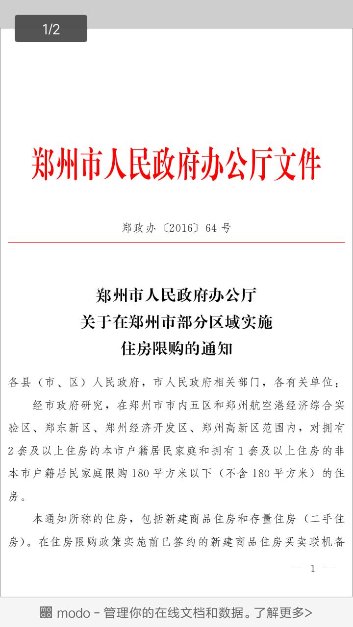 郑州住房限购令【十月一日晚发布】