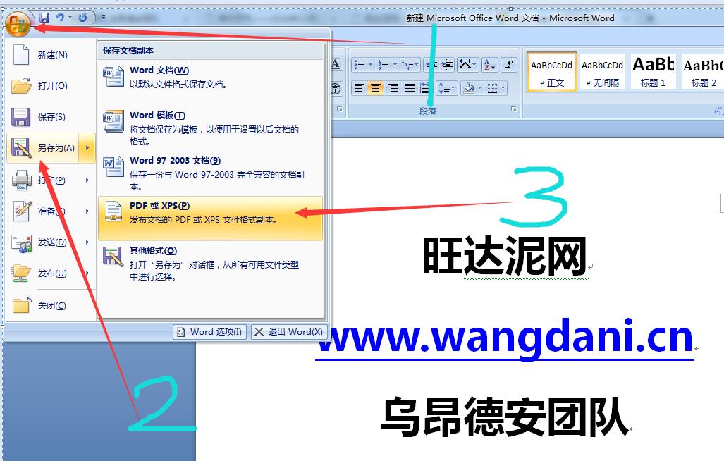 Word2007另存转换为PDF格式方法