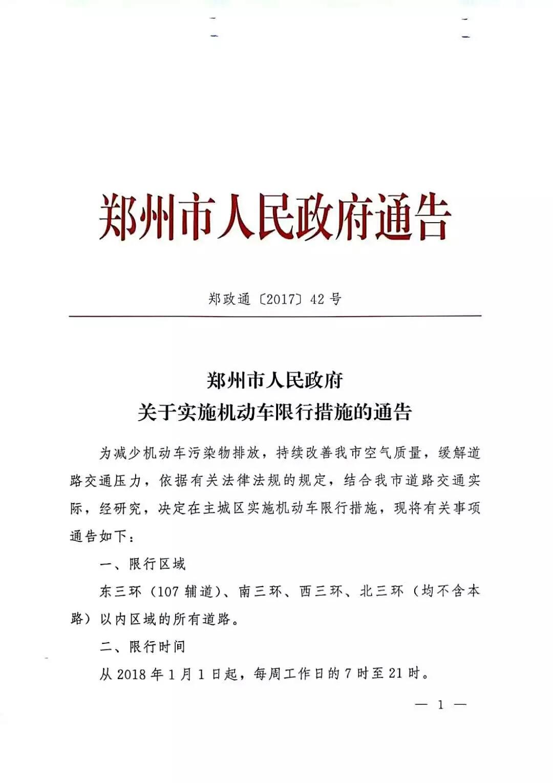 2018郑州限行政策(附文件)