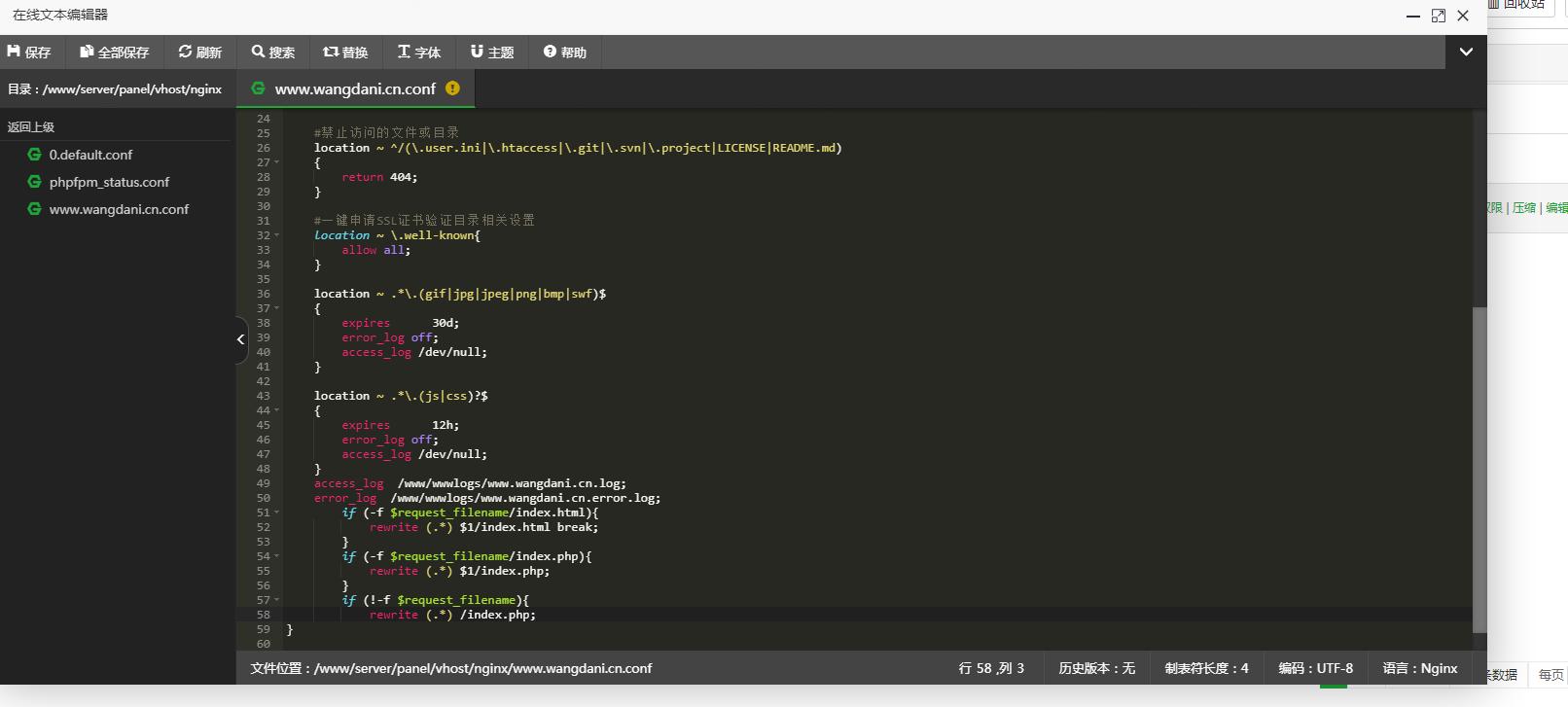 宝塔面板Linux下zblog伪静态方法